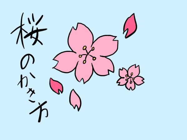 桜 イラスト 書き方 手書き 簡単