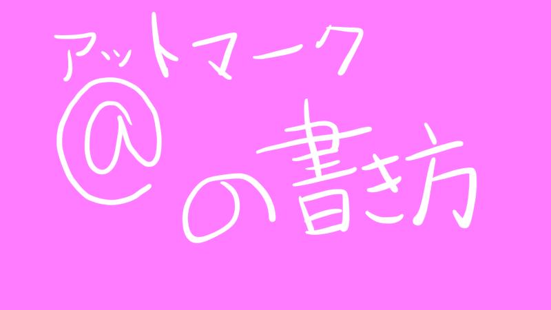 アットマーク@ 書き方