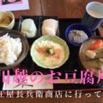 川越 豆腐 カジサック 近江屋長兵衛商店