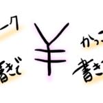 円マーク 書き方 かっこいい 手書き