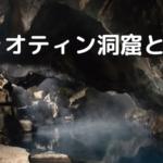 中国 ミャオティン洞窟 どこ