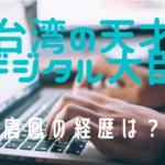 台湾 天才 デジタル大臣 唐鳳 オードリタン