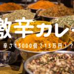 13万円 激辛 カレー