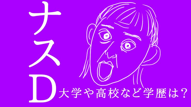 ナスD 学歴 大学 高校