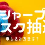 シャープマスク 抽選応募サイト 申し込み方法
