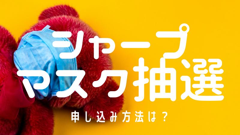 シャープ マスク 応募 サイト