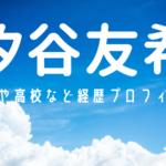 汐谷友希 wiki プロフィール 出身 高校 インスタ 画像 かわいい
