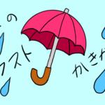 傘 イラスト 書き方 手書き 簡単
