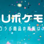 GU ポケモン 2020 再販