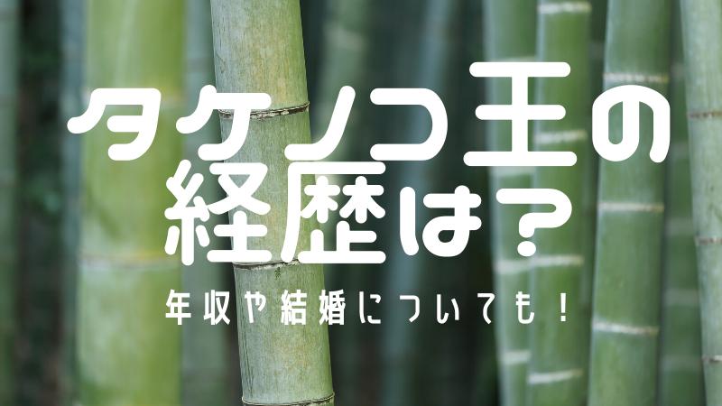 タケノコ王 wiki 経歴 年収