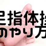 サワコの朝 足指体操 きくち体操 やり方