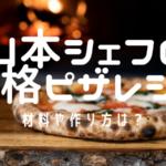 ごはんジャパン 本格ピザ レシピ 山本シェフ
