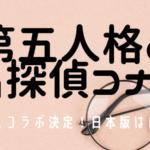 第五人格 コナン コラボ 日本