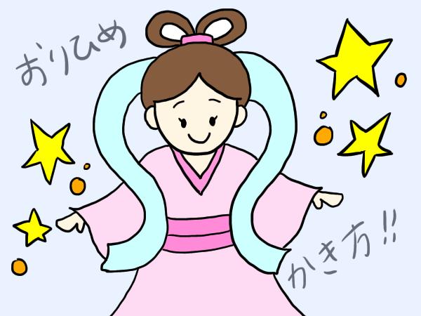 織姫 イラスト 書き方 簡単 かわいい 手書き