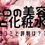 ヒィロ 美容液 化粧水 口コミ 評判