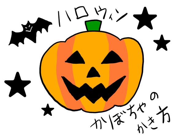 ハロウィン かぼちゃ 書き方 簡単 イラスト