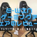 E-WIN ゲーミングチェア レビュー 評判
