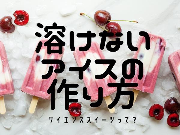 世界一受けたい授業 溶けないアイス 作り方 レシピ サイエンススイーツ