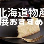 北海道物産展 名古屋 松坂屋 おすすめ