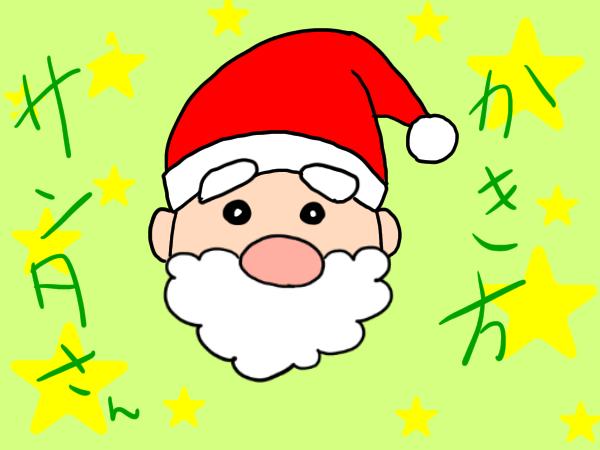サンタクロース イラスト 書き方 簡単 手書き