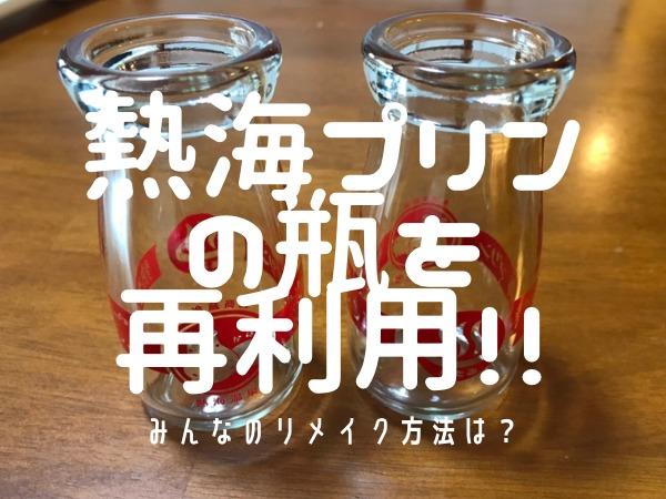 熱海プリン 瓶 再利用