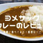 ヨメサックカレー レビュー 口コミ 評判
