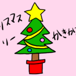 クリスマス イラスト 簡単 書き方