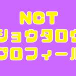 NCT ショウタロウ プロフィール 経歴
