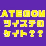 KATE CM ツイステ ケイト 小林