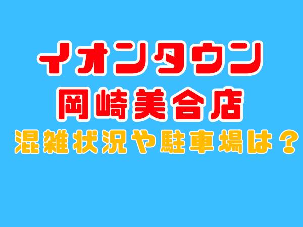 営業 時間 イオン 岡崎