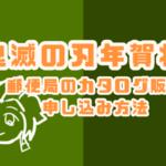 鬼滅の刃 年賀状 郵便局 カタログ販売