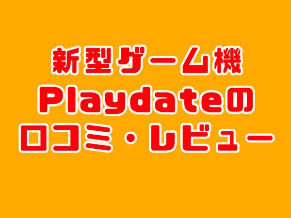 playdate ゲーム 口コミ レビュー
