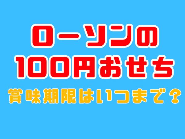 ローソン 100円おせち 賞味期限 盛り付け