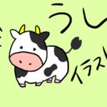 牛 イラスト 書き方 かわいい 簡単
