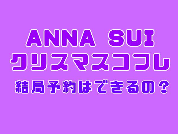 アナスイ クリスマスコフレ 2020 香水 予約 発売日