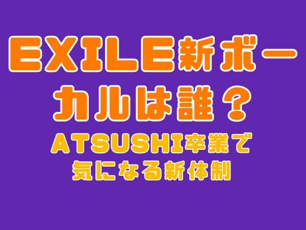 EXILE ATSUSHI 卒業 ボーカル 誰