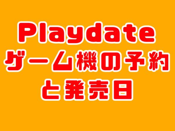 Playdate プレイデート 予約 発売日 値段
