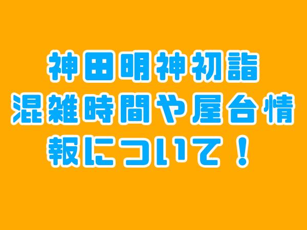 神田明神 初詣 2021 混雑 時間