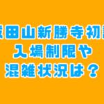 成田山新勝寺 初詣 2021 入場制限 混雑 コロナ