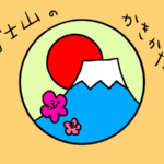 富士山 イラスト 書き方 手書き
