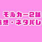 モルカー2話 感想 ネタバレ 動画