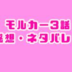 モルカー 3話 感想 ネタバレ あらすじ 動画
