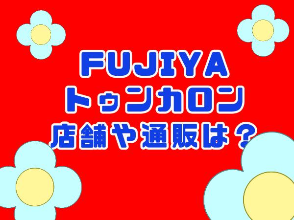 FUJIYA トゥンカロン 店舗 通販