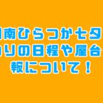 湘南ひらつか七夕まつり 2021 日程
