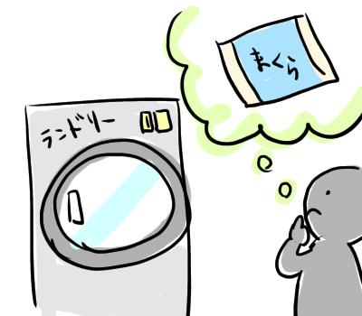 枕 洗濯 コインランドリー