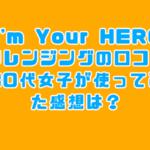 I'm your HERO クレンジング 口コミ