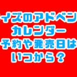 ロイズ アドベントカレンダー2021 予約