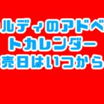 カルディ アドベントカレンダー 発売日