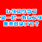 レタスクラブ スヌーピーカレンダー 発売日